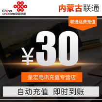 The official Fast Charge Inner Mongolia Unicom prepaid recharge 30 yuan automatic fast charge instant arrival