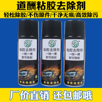 Dow Adhesive Remover Automobile advertisement glass Household self-adhesive removal glue Asphalt cleaning Agent