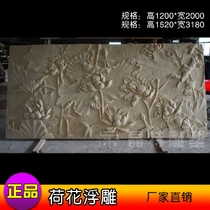 Sandstone relief carp Lotus figure art mural artificial sandstone sculpture decoration background wall lotus leaf-specials