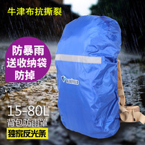 Outdoor backpack rain cover anti-dirty riding mountaineering shoulders small Middle School student bag cover rain cover dust waterproof cover