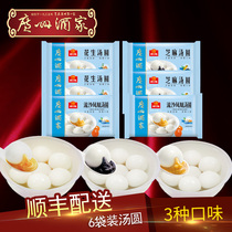Guangzhou restaurant 6 bags of dumplings peanut sesame quicksand Phoenix yuanxiao dumplings dessert wide morning tea dessert