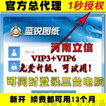 Blue sharp drawings VIP3 blue sharp mobile phone repair electronic map VIP6 permission to open a little through the drawings