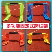 Hurdler football training equipment kindergarten small hurdler physical barriers children sensitive training small hurdler