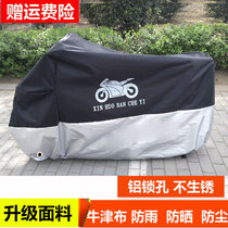 Motorcycle car cover sewing pedal electric car cover rain cover sunscreen sunscreen rain cover thick dustproof general