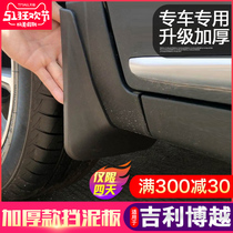 Applicable to 18 Geely Bo Yue auto supplies fender original Bo Yue modified accessories decoration special original