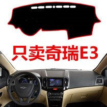 2013 15 old Chery E3 center control platform light shield front work table sunscreen protection pad.