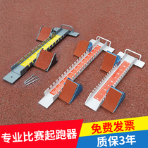Athletics training equipment equipment aluminum alloy starting device Race Special running training sprint adjustable starting device