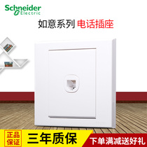 Schneider telephone socket panel wishful series elegant white single telephone socket panel 86 type EV51TS