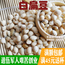 Any 6 lentils white lentils 200g Yunnan farm white lentils grains another yam dried tangerine peel