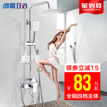 Lang ba shower shower set home all copper thermostat bath bath bathroom pressurized flower rain shower nozzle
