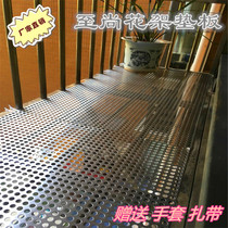 To still flower shelf balcony pad guardrail anti-theft window pad breathable protective pad stainless steel perforated plate