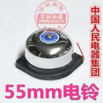 Crown Chinese People 2 inch UC4-55mm fire alarm bell alarm bell School Unit