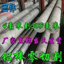 Xixiang hot selling aluminum rod 6061t6 processing 4mm to 500mm spot cutting 7075t6-2a12 solid aluminum rod