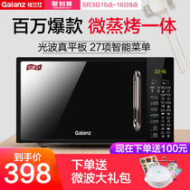 Galanz home microwave small automatic flat-panel Lightwave oven one official flagship authentic DG