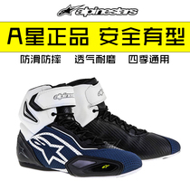 A star motorcycle riding shoes male locomotive Knight boots summer off-road racing boots waterproof Four Seasons Motorcycle equipment