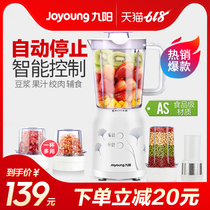 Jiuyang baby food soy milk cooking machine multi-functional home small official flagship store grinding mixer juice