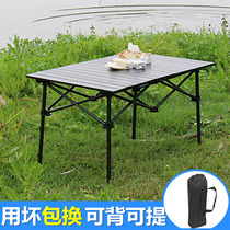Aluminum folding tables and chairs outdoor portable ultra-light car picnic barbecue stall camping self-drive tour industry table.