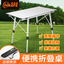 Outdoor folding tables and chairs stall portable table telescopic dining table aluminum alloy outdoor barbecue table
