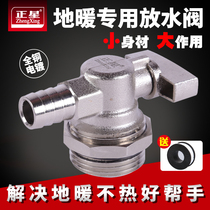 Geothermal watershed water valve to warm 1 inch drain copper valve DN25 copper hot water faucet mouth radiator