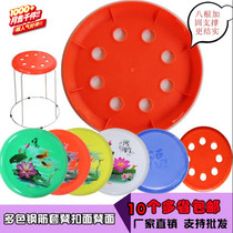 FRP stool panel stool surface round stool cover sitting surface steel stool eight holes thickened plastic round bench surface