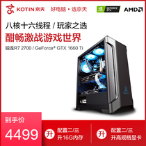 Jingtian AMD R7 2700 GTX1660TI graphics water-cooled desktop assembly machine DIY eat chicken computer host home fever class gaming Office game high with the whole machine