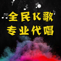 National K song generation singing 3sss cover it record score live singer chorus Cantonese popular songs sound English