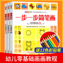 Step by step Stick Figure 3 book 2-6-7-9-10 years old children painting hand-painted book Step-by-step learning to draw Daquan self-learning simple animals kindergarten textbook book Baby Zero-based painting coloring primer young