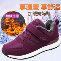 Foot fitness elderly walking shoes womens genuine non-slip soft bottom winter mom and dad shoes plus lint cotton shoes walking shoes