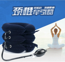 Massage mobile Phone Party u pillow airbag inflatable cervical tractor Stretch neck home pain u type Correction Protective neck