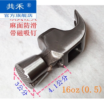 ANZ Horn hammer woodworking die single hammer high carbon steel forging nail with magnetic 8 two 1 kg
