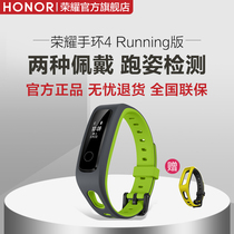 (Gift strap) Glorious Bracelet 4Running Edition motion Intelligent Step Waterproof running Posture Monitoring 3