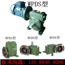 Factory direct sales WPDA WPDS WPDO WPDX50 60 70 80 100 worm gear reducer gearbox