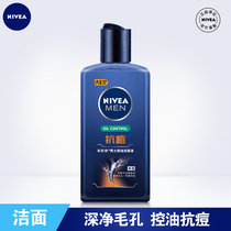 Nivea mens face milk oil control anti-acne cleansing liquid water Dragon Roll clean foam men clean pores Cleansing