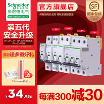 Schneider air switch A9 1p circuit breaker 1p n home 2p63a (optional with leakage protector)