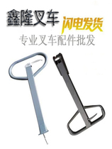 Nuo Li Niu Liao Jin Hongfu Okun forklift to cattle accessories lever frame ring Rod tray bracket handle assembly