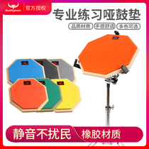 Bullfighter professional dumb drum practice mat dumb drum mat with bracket natural rubber 12 inch send maple drum stick 1 pair