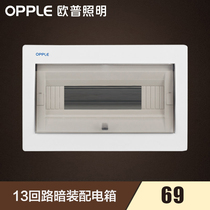 Op lighting strong electric box home Assembly electric box 9 13 circuit concealed household air switch box wiring box White Z