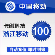 Zhejiang mobile phone 100 yuan fast charge automatic recharge mobile recharge instant to account fast charge