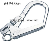 Safety belt special large hook plate hook GB large hook forged scaffolding hooks aerial work large buckle hanging steel pipe