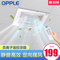 Op lighting integrated ceiling cool tyrants kitchen bathroom ceiling embedded blowing fan air conditioning chiller bathroom