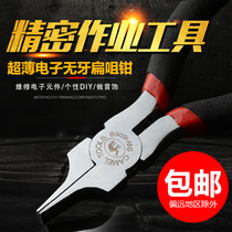 Ultra-thin electronic flat nose pliers 5-inch 125MM mini flat mouth pliers flat mouth toothless flat nose pliers