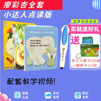 Liao Cai-Xing the first two stages of the book list 130 the full set of 100 English version of the picture book xiaoda reading pen 32g