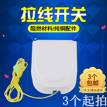 Thickened hand pull switch PVC self-locking pull cable switch plastic open old-fashioned new rope creative modeling