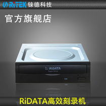 Rhenium de ridatadh-16afsh 24X serial port Sata DVDRW desktop built-in burner optical drive