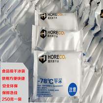 Ice bag fruit meat refrigerated food Express seafood without water long homemade disposable dry ice bag package