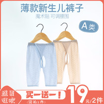 Newborn baby pants thin section summer newborn open crotch 0-3 months 2 newborn baby open file trousers adjustable