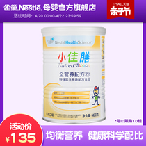 (Nestle official) Nestle Xiaojia full nutrition formula milk powder 400g pick and eat partial food children 1-10 years old