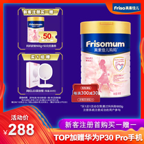 (New customer registration first buy one get one free)Friso Mei sujia child maternal mother milk powder 900g*1