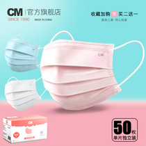 cm Asami disposable mask winter thick cold dust breathable mouth Tan zhuozhuo men and women black independent packaging