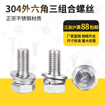 304 stainless steel outer hexagonal three-combination screw stainless steel three-combination bolt stainless steel combination screw M6.